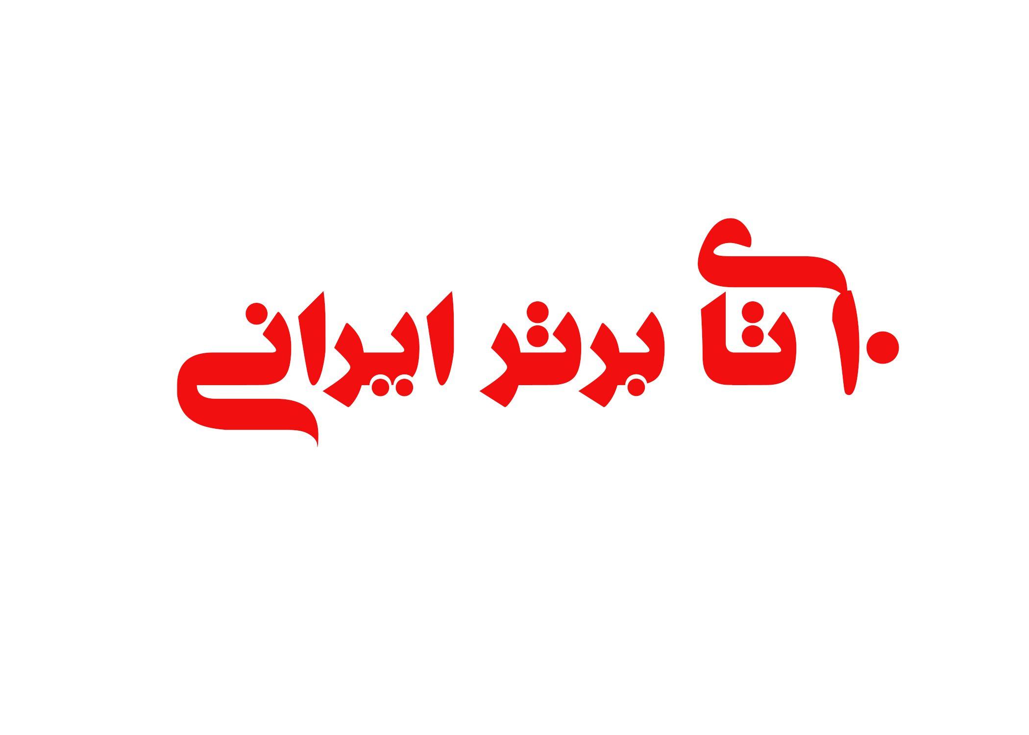 10 تای برتر ایرانی